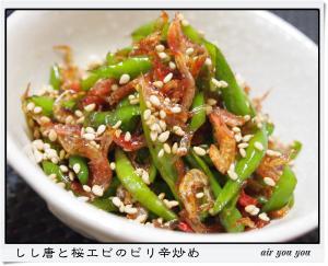 しし唐と桜エビのピリ辛炒め