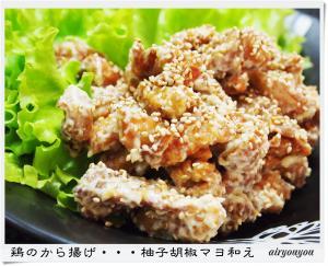 鶏のから揚げ・・・柚子胡椒マヨ和え