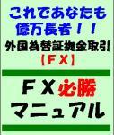 FX必勝マニュアル