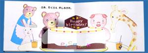 ミニ絵本「くまちゃんのたんじょうび」ケーキのしかけ