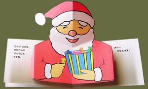 「すてきなクリスマスプレゼント」