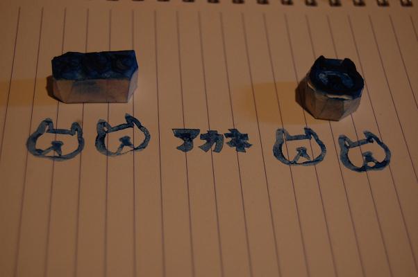 20090524_はんこ2