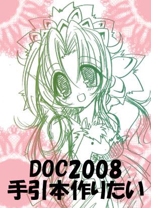 DOC2008本作りたいなぁ~|・ω・*)ノシ