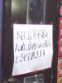 牛丼屋さんは大忙しです!アワ((゚゚дд゚゚ ))ワワ!!