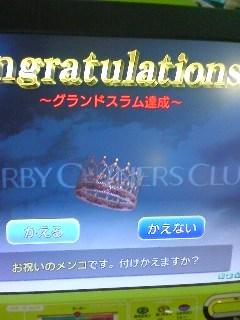 王冠?! ΣΣ(・ω´・lll)