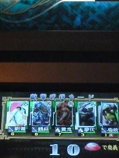蜀単大会-2戦目(゚Д゚)クワッ