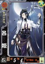 弓兵の呂姫?!ΣΣ(・ω´・lll)