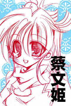 練習に描いてみた蔡文姫~ヽ(´∀`)人(・ω・)人( ゚Д゚)ノ