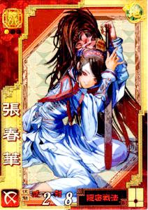 SR張春華キタ――(゚∀゚)――!!