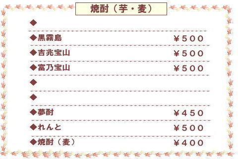 焼酎(芋・麦・黒糖)