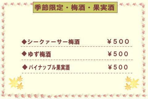 季節限定梅酒・果実酒1