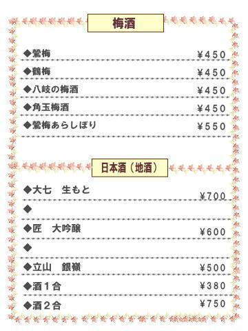 梅酒・日本酒