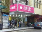 黄河路の小杨生煎館(小楊生煎)も黄色からピンクに