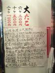大阪 道頓堀 大たこ 署名嘆願ポスター(2010/8/20)