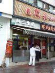 上海 打浦路 阿三生煎館 店構え