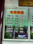 南翔 上海古猗园餐厅 メニュー(2010/12)