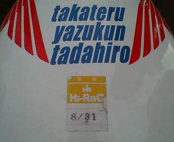 20080902114524.jpg
