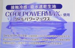 coolpowermax_20110717.jpg