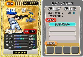 村田MVP