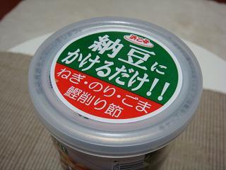 natto-yakumi2.jpg