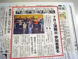 中日新聞4/16