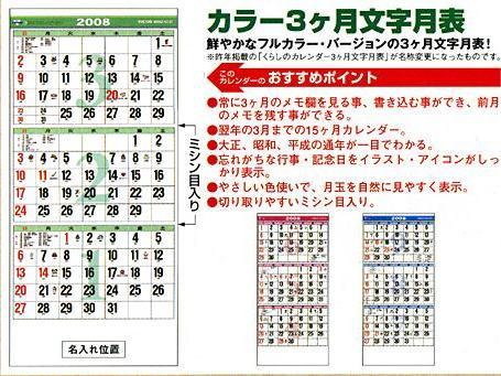 3ヵ月文字月表