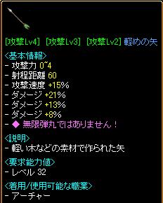 ダメ3OP矢