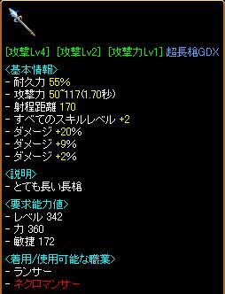 ダメ3OP付き超長槍GDX