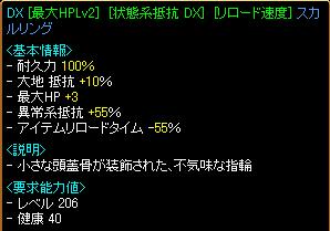 異常系抵抗DXスカルリング