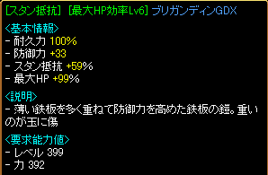 HP99%ブリガンGDX