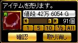 運Lv10バトルチャクラム
