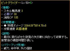 ビット061209