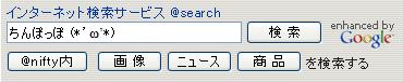 検索…(*'ω'*)
