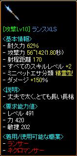ダメ150%ランスXLS