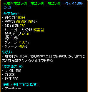 ダメ194%小型攻城弓XLS