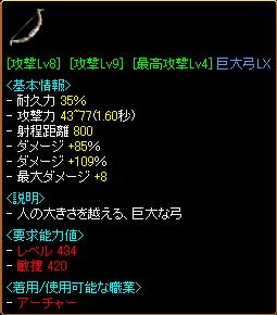 ダメ194%巨大弓LX