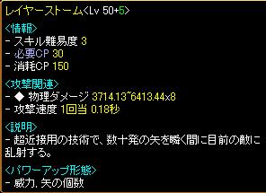 レイヤー061209