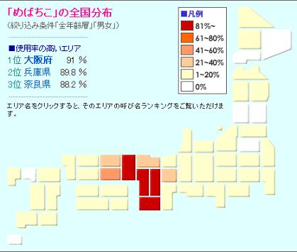 めばちこマップ