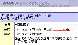 NHK本日の予定