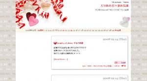 バレンタインデー限定TOP