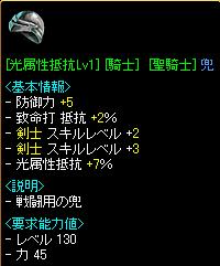 剣士スキル+5頭