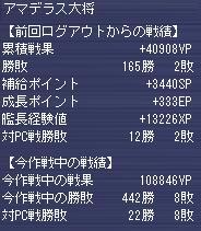 g090222-2 mikatasu