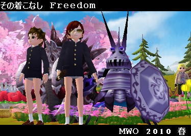 Freedom 2010春最新ファッション
