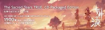 女神の涙TRUE CD版