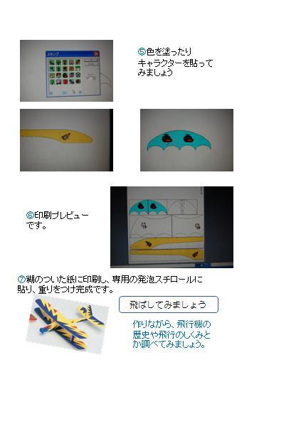 翼制作過程jpg2