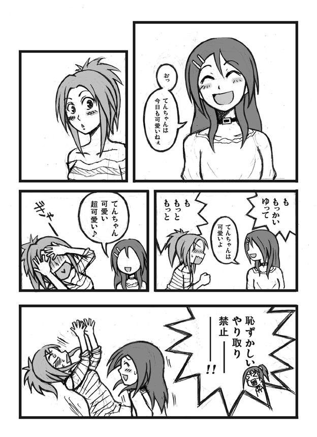 えすかの日記 真似っこ漫画