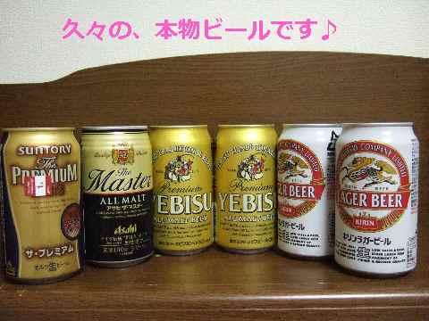 本物ビールです~♪