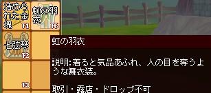 綺麗な羽衣ダナー(+・∀・)