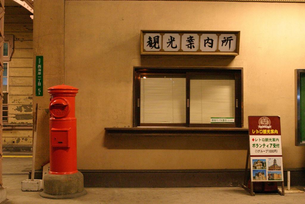 門司港駅観光案内所前の丸ポスト