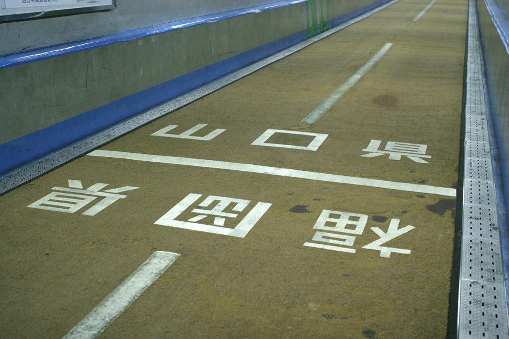 トンネル内の福岡県と山口県県境